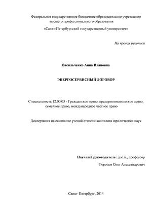 договор Энергосервисный договор