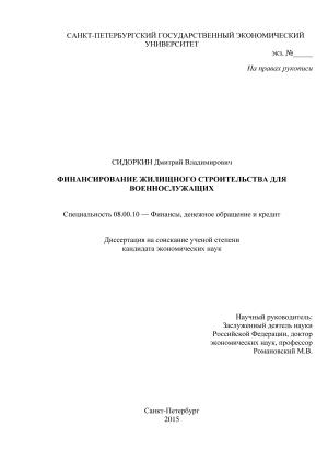 Сидоркин дмитрий владимирович нейрохирург отзывы