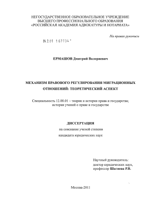 правового регулирования миграционных отношений теоретический аспект Механизм правового регулирования миграционных отношений теоретический аспект