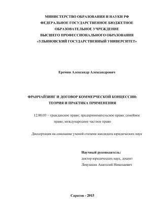 и договор коммерческой концессии теория и практика применения Франчайзинг и договор коммерческой концессии теория и практика применения