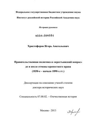 Отмена крепостного права диссертация 721