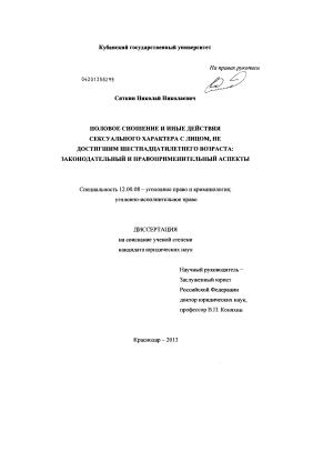 Понуждение к действиям сексуального характера украина