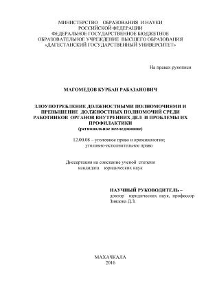 Правовой анализ в сфере злоупотребления должностными полномочиями в рф Медицинская справка для работы на высоте Матушкино