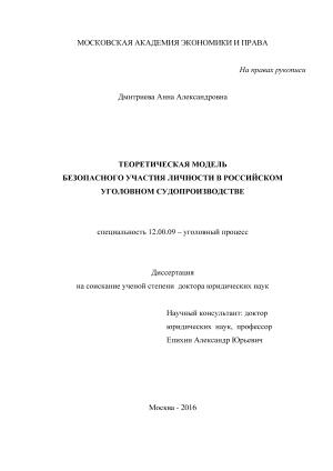 модель безопасного участия личности в российском уголовном  Теоретическая модель безопасного участия личности в российском уголовном судопроизводстве