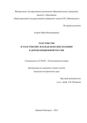 Агарин Е.В. Толстовство и толстовские земледельческие колонии