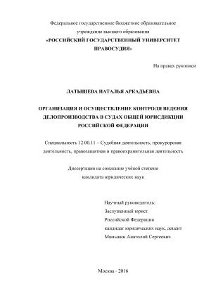 и осуществление контроля ведения делопроизводства в судах общей  Организация и осуществление контроля ведения делопроизводства в судах общей юрисдикции Российской Федерации