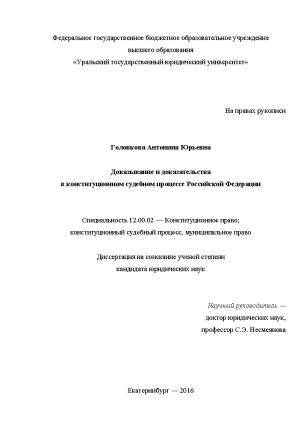 и доказательства в конституционном судебном процессе Российской  Доказывание и доказательства в конституционном судебном процессе Российской Федерации