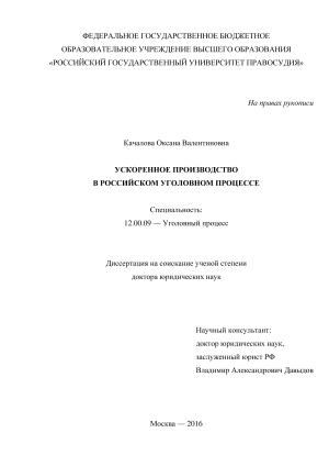 производство в российском уголовном процессе Ускоренное производство в российском уголовном процессе
