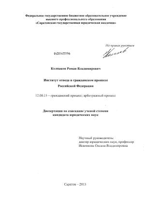 отвода в гражданском процессе Российской Федерации Институт отвода в гражданском процессе Российской Федерации